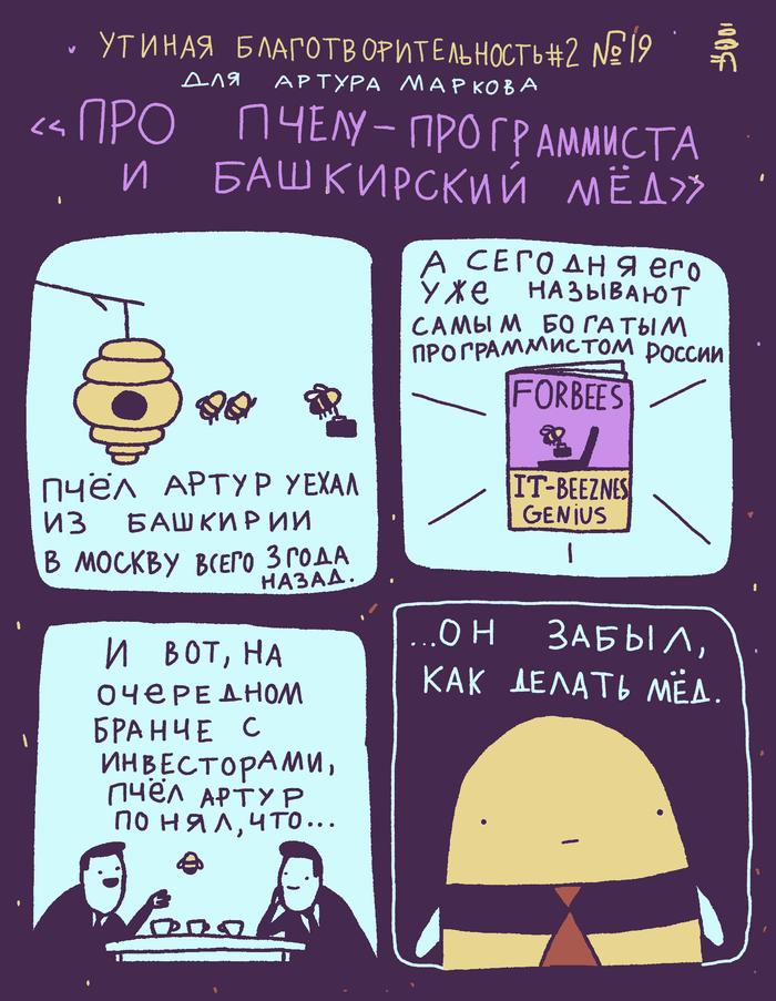 Утиная балготворительность #2 №19