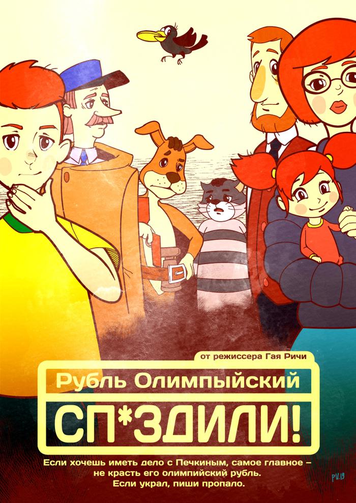 Простоквашино от Гая Ричи День российской анимации, Простоквашино, Большой куш, Гай Ричи, Юмор, Пародия