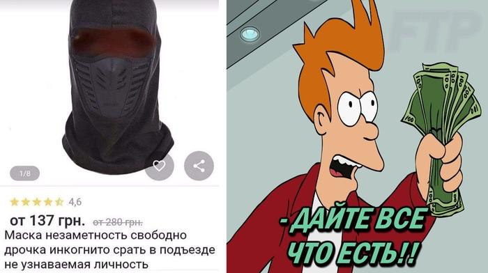 Неузнаваемая личность)
