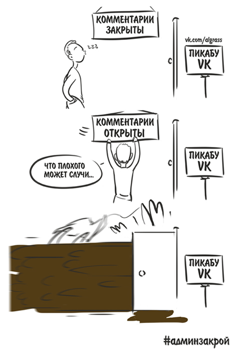 Нинада так Пикабу, Комментарии, Мнение, Вконтакте