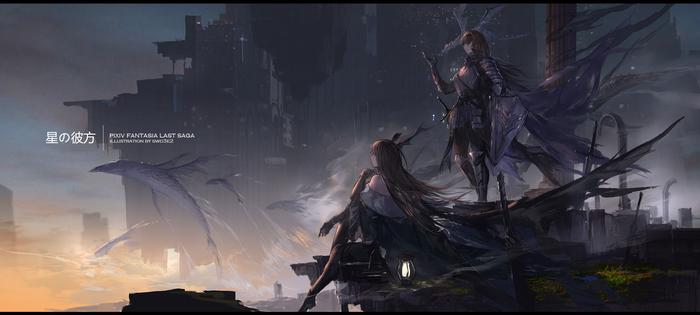 Last Saga