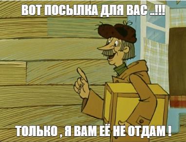 Странные дела Почты России Почта, Непонятно, Правила, Длиннопост