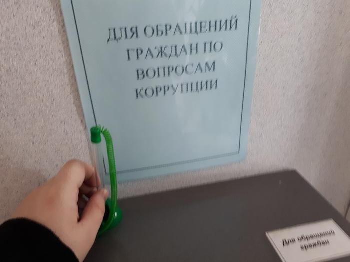 Размечтался Якутск, Ручка, Коррупция