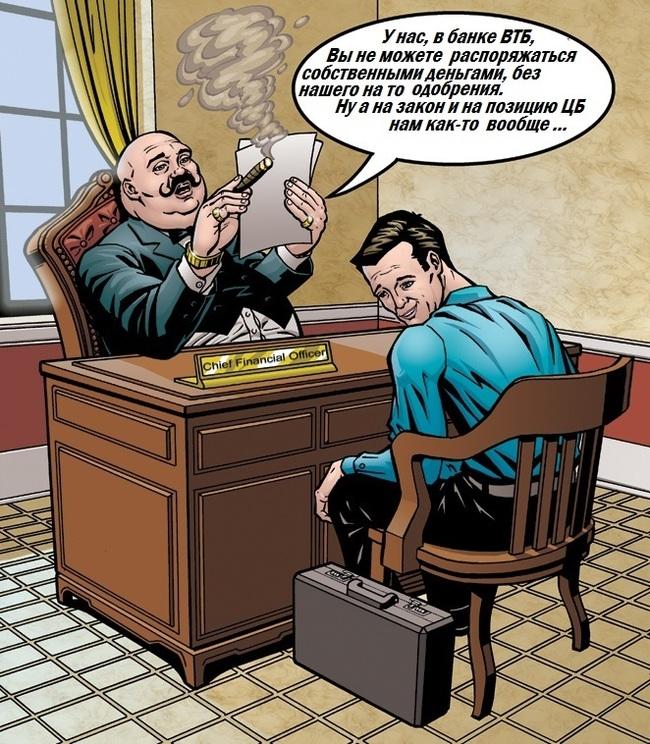 ВТБ: предотвратить легализацию любой ценой! Банк, Втб 24, 115-Фз, Легализация, Отмывание, Центральный банк, Деньги, Длиннопост, Идиотизм