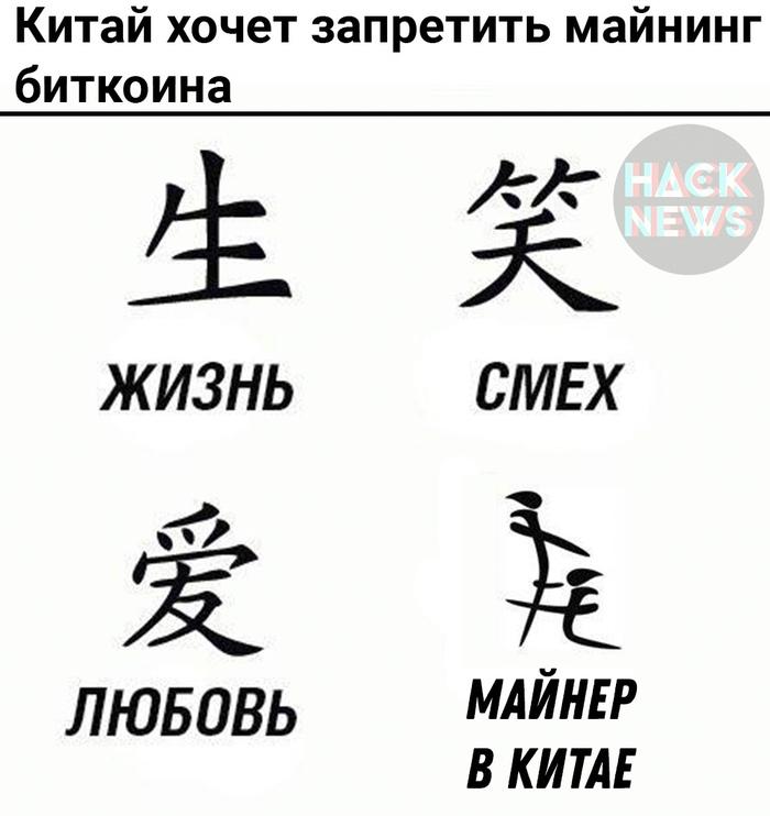 Иероглифы Майнинг, Китай, Иероглифы, Hack News, Биткоины