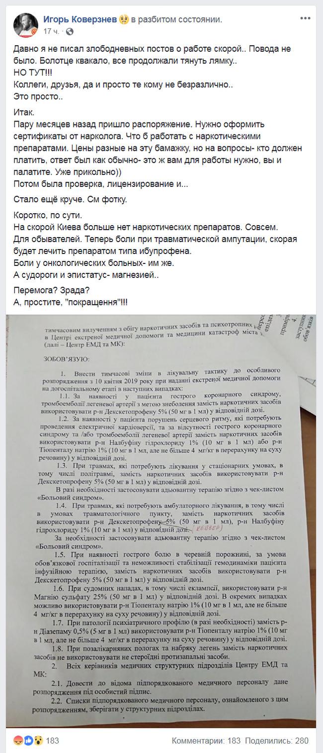 Киев сказал наркотикам - НЕТ! Киев, Скорая помощь, Наркотики, Оптимизация, Длиннопост