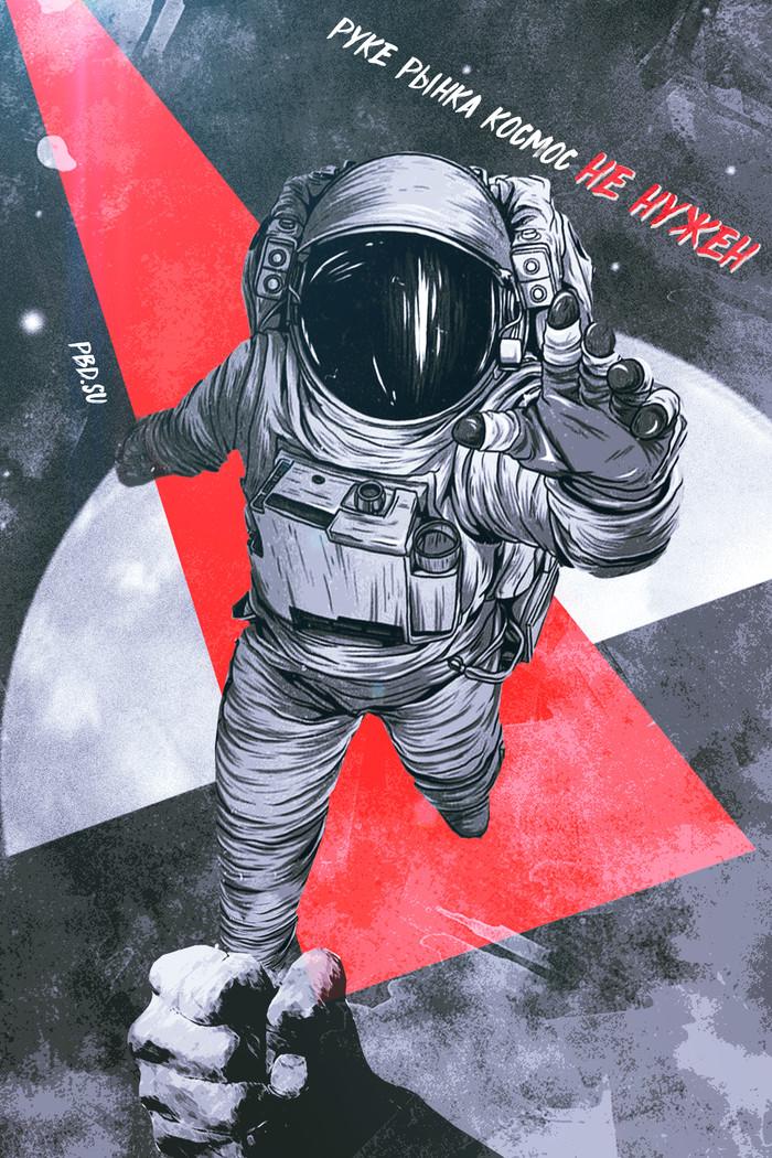 Руке рынка космос не нужен Политика, Космос, Плакат, Капитализм, Рынок, Звезда, Буран, Мир