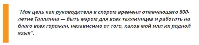 Ну наконец то. Мэром Таллина избран уроженец Казахстана. :) Казахстан, Эстония, Таллин, Кызылорда, Политика