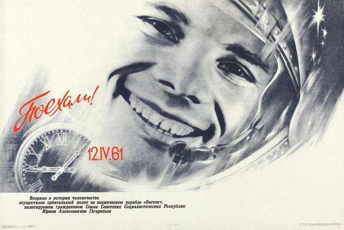 «Поехали! 12.IV.1961». Украинская ССР, СССР, 1986