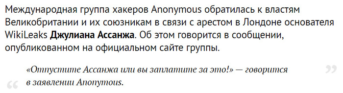 Хакеры Anonymous предъявили ультиматум властям Британии и их союзникам Хакеры, Политика, Великобритания, Джулиан Ассанж, Анонимус