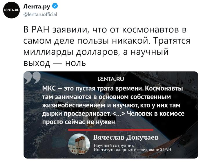 В РАН заявили, что от космонавтов в самом деле пользы никакой Негатив, Россия, Ран, Космос, Космонавт, МКС, Lenta ru, Twitter