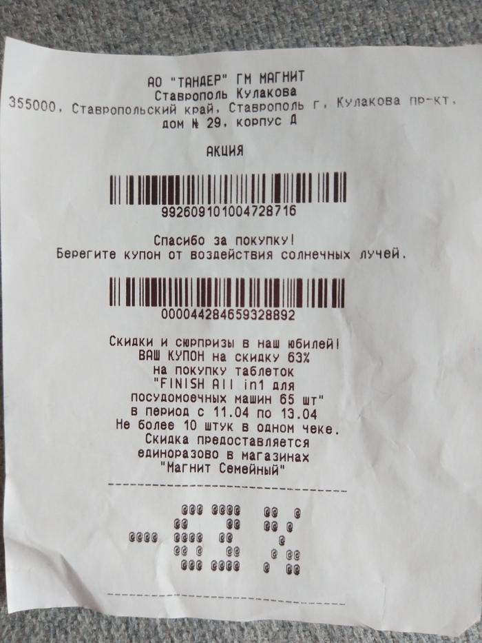 Гипермаркет Магнит: обман с купонами Магнит, Обман, Купоны, Пустая трата времени