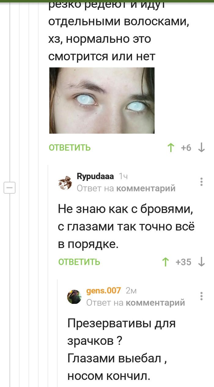 Берегите зрение. Глаза, Слепота, Комментарии на Пикабу, Скриншот
