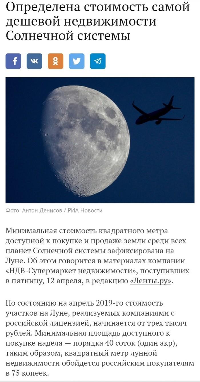 Самая дешёвая недвижимость Новости, Несправедливость, Цены, Космос, Россия