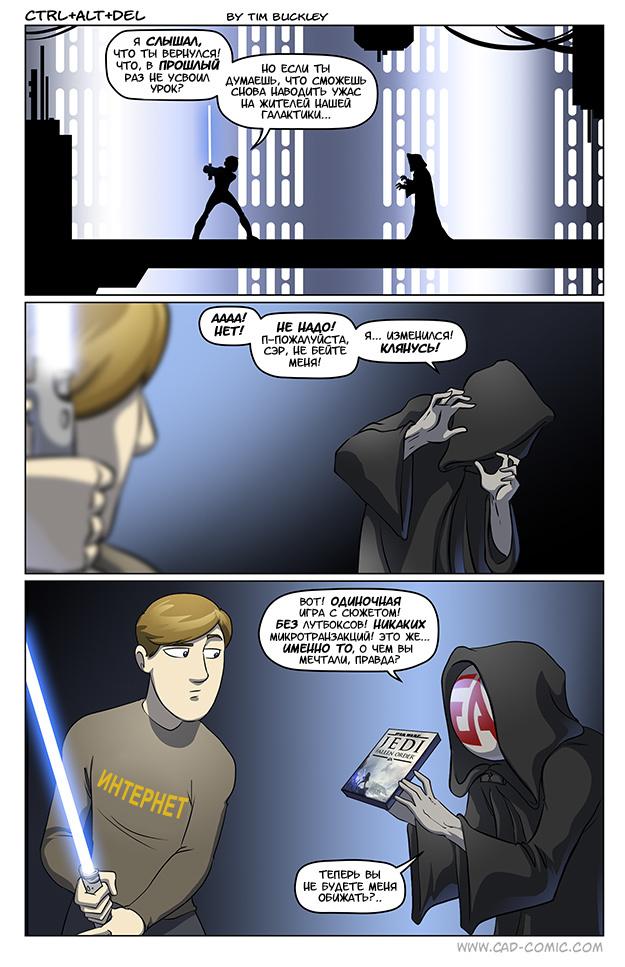Падение Империи Ctrl Alt Del, Комиксы, Star Wars, Star Wars Jedi: Fallen Order, Ea games