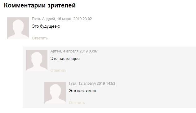 Это Казахстан Элизиум, Казахстан, Комментарии