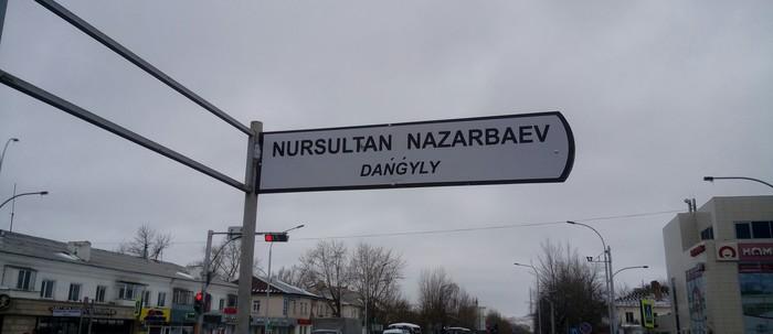 Переименовали главную улицу. Казахстан, За что?, Улица, Нурсултан Назарбаев