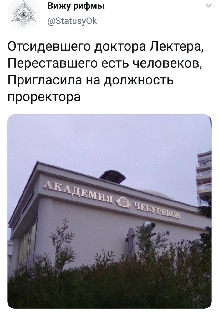 Академия чебуреков