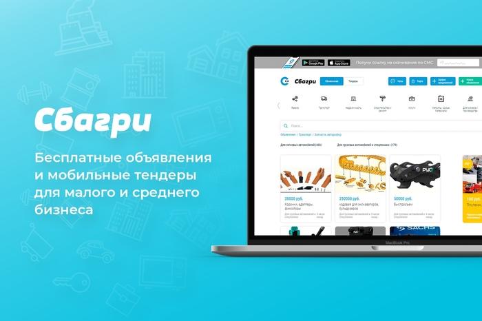 Быстро создать тендер по России, моментально предложить свои услуги — это «Сбагри» Видео, Длиннопост