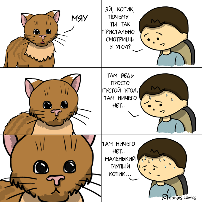 Когда остался дома один с котом... или не один... Dantes Comics, Комиксы, Кот, Один дома, Полтергейст, Привидение