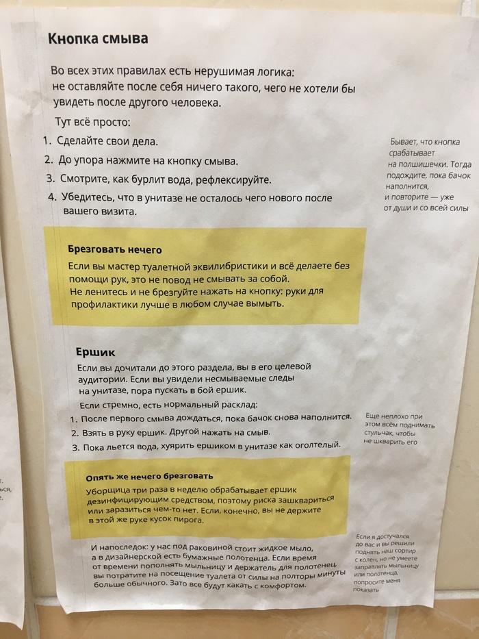 Руководство Инструкция, Туалет, Объявление, Ершик, Длиннопост