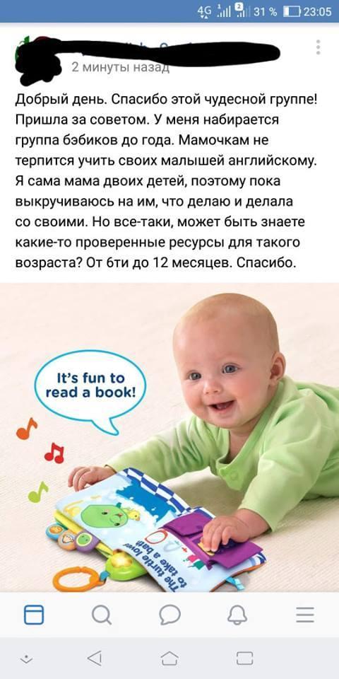 Английский с рождения Английский язык, Билингвы, Дети, Обучение, Скриншот