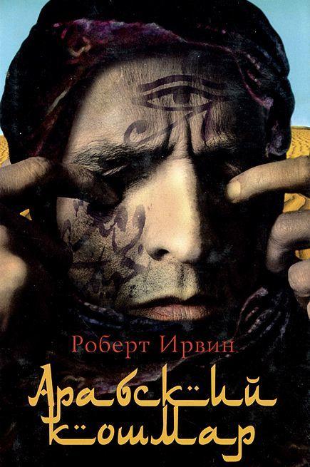 "Роберт Ирвин ""Арабский кошмар"" Роберт Ирвин, Арабский кошмар, Книги, Рекомендации, Макс Фрай"