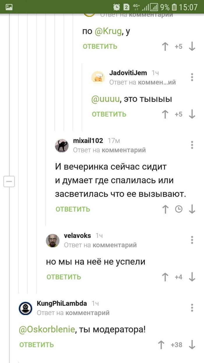 Типичный пикабу Uspeli, Комментарии на Пикабу, Скриншот, Длиннопост