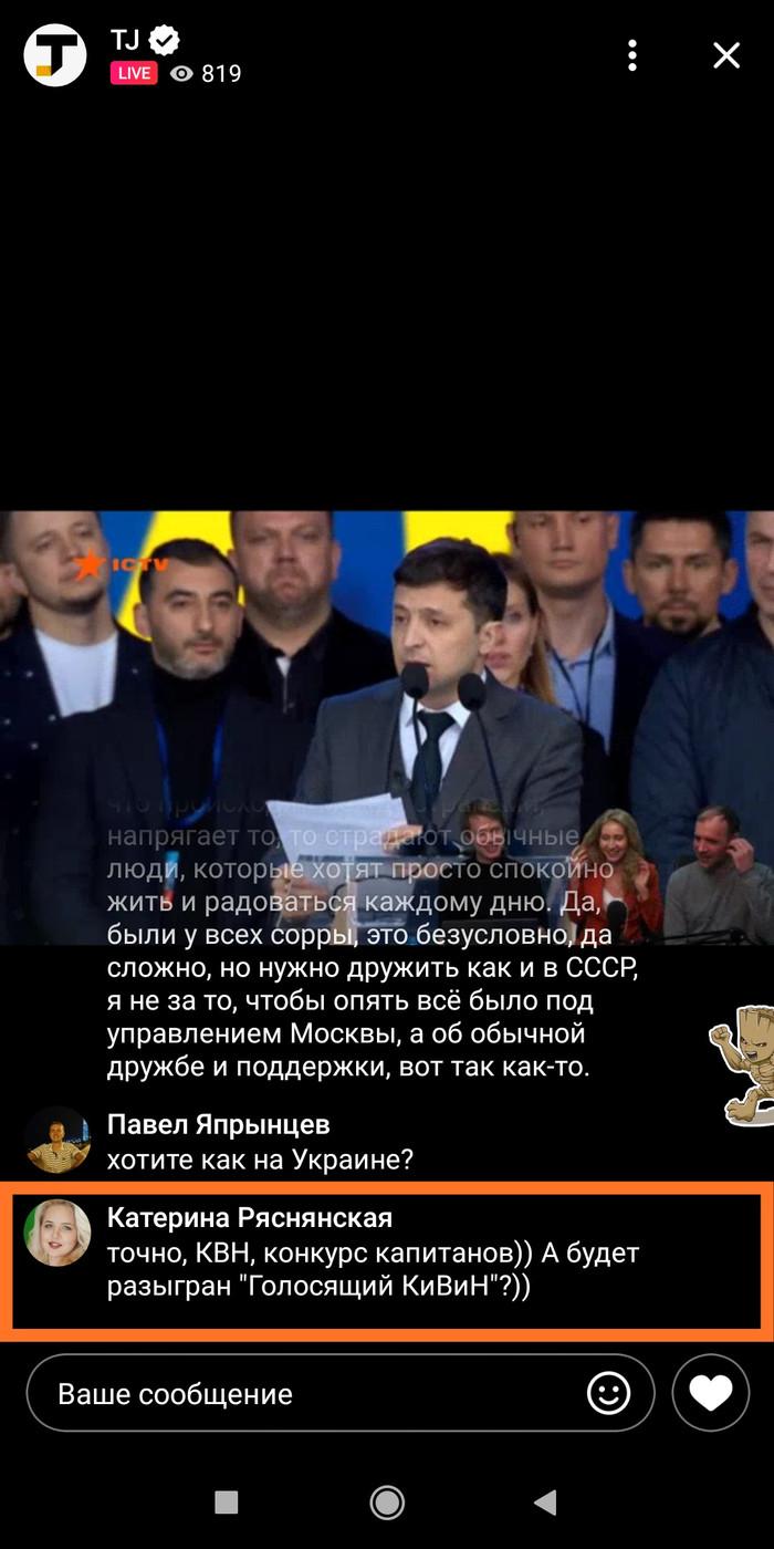 Выборы-выборы, на дебатах... Украина, Дебаты, Владимир Зеленский, КВН, Выборы, Политика