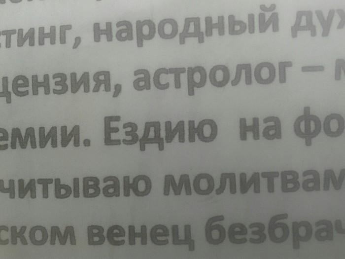 Изнасилованное тире Грамотность, Грамматические ошибки, Экстрасенсы, Объявление, Длиннопост