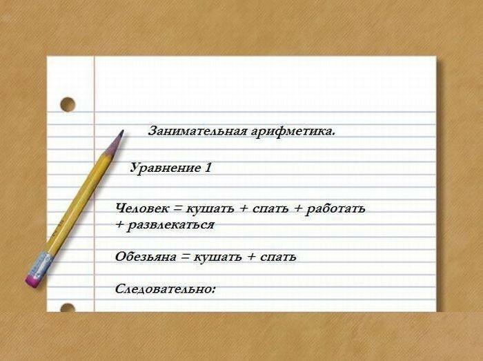 Учи арифметику Занимательная математика, Юмор, Длиннопост