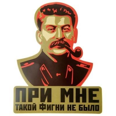 Просто Сталин