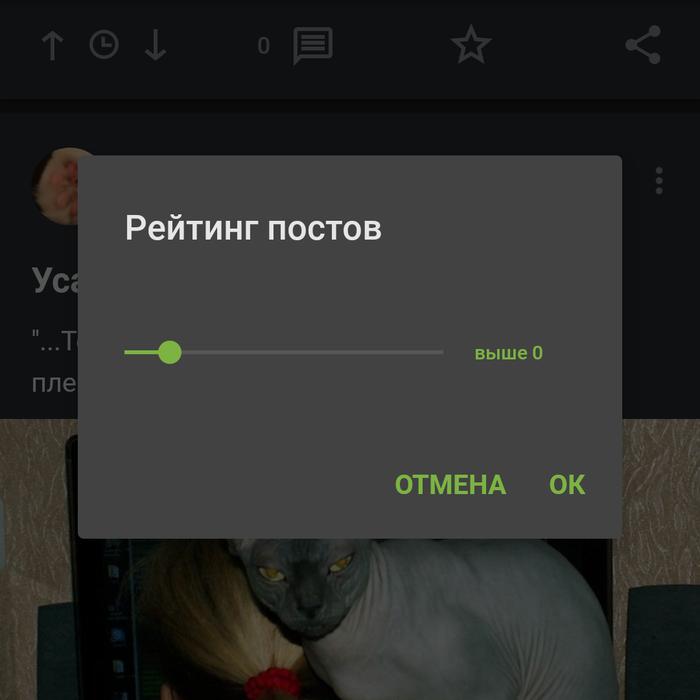 Фильтр по рейтингу в горячем Предложения по Пикабу, Приложение на android