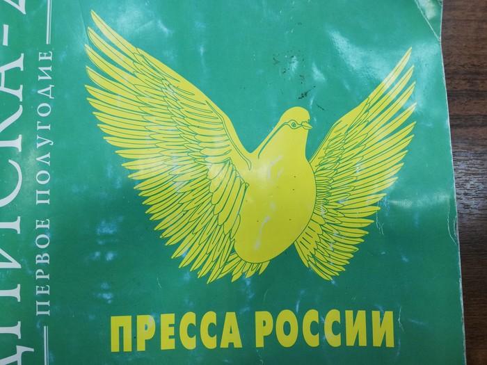Больше перьев Богу Перьев Почта России, Что за птица?, Перья, Я художник - я так вижу