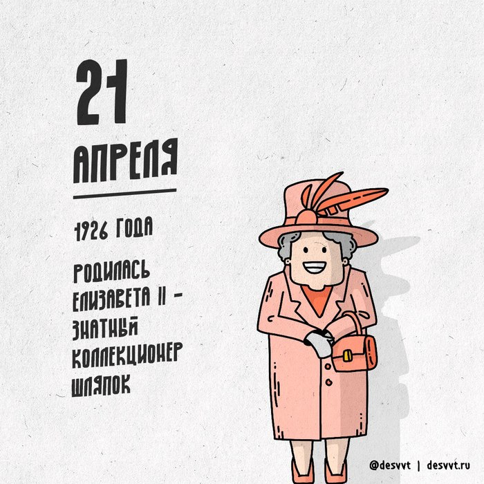 (143/366) 21 апреля родилась Елизавета II Проекткалендарь2, Рисунок, Иллюстрации, Россия-Англия, Королева, Монархия
