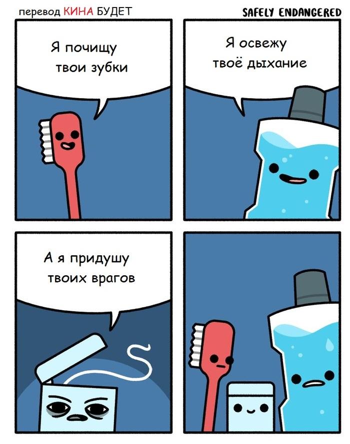 Про зубную нить...