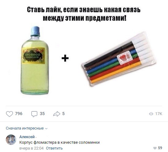 Опытныйфунфурье Вконтакте, Фломастер, Одеколон
