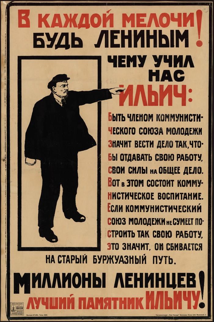 """""""В каждой мелочи будь Лениным!"""", СССР, 1924 год. Плакат, СССР, Ленин, День рождения, История, Революция, Агитация, Молодежь"""