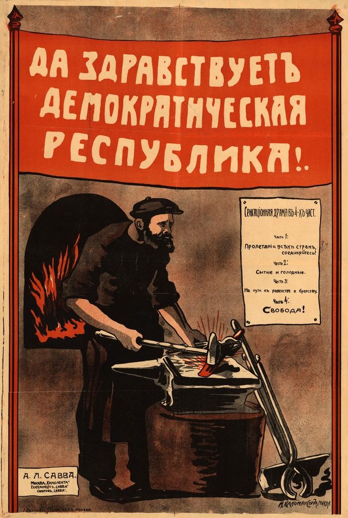 Кинорекламные плакаты 1917 года Плакат, Реклама, Фильмы, Киноплакат, Российская республика, Временное правительство, Подборка, Кинопрокат, Длиннопост