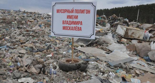 В Башкирии в честь футбольного арбитра Владимира Москалёва назвали мусорный полигон Свалка, Судья, Футбол, Башкортостан