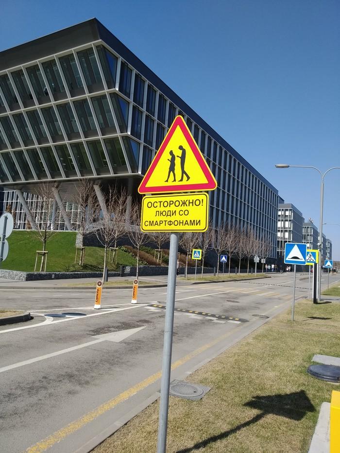 Нововведение в дорожном движении. Дорожный знак, Неадекват, Пешеходная зона, Смартфон