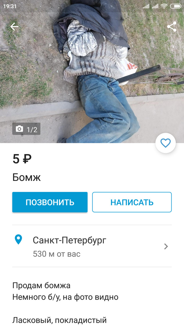 БОМЖ. Бомж, Объявление, Продажа, 2019, Длиннопост