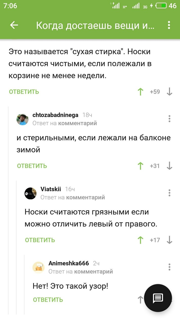 Сухая стирка Носки, Стирка, Юмор