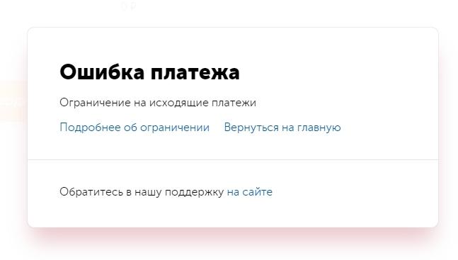 Как за 6 рублей мне смогли заблокировать Qiwi кошелек Qiwi, Длиннопост, Скриншот, Блокировка