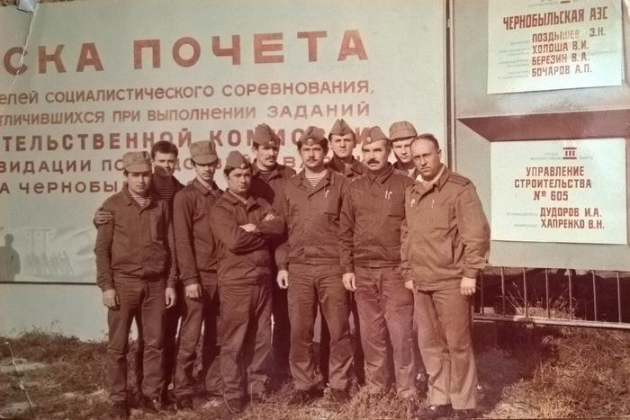 Ликвидаторы Чернобыль, ЧАЭС, Папа, Ликвидаторы