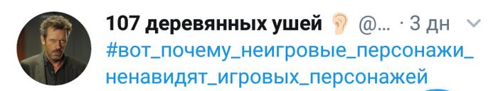 Твитутки #34 Твитутки, Настольные ролевые игры, Ролевые игры, Скриншот, Twitter, Длиннопост