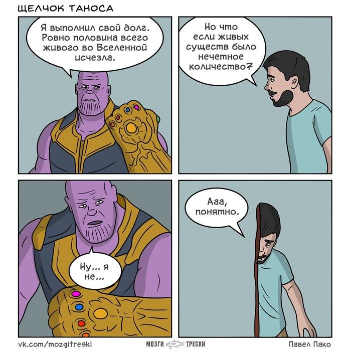 Щелчок Таноса Мозги трески, Комиксы, Танос, Мстители, Мстители: Война бесконечности, Мстители: Финал