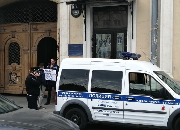 Бунт, блэд! Зарплата, Почта России, Бунт, Одиночный пикет, Санкт-Петербург