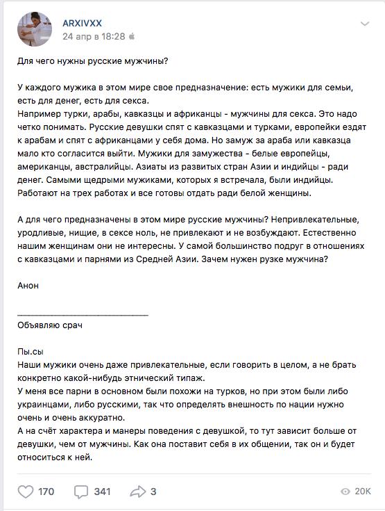 Что думают русские девушки о русских мужчинах. Отношения, Девушки, Парни, Расизм, Русофобия