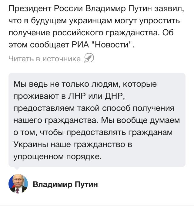 Эксперт оценил важность идеи упрощения получения гражданства для украинцев. Россия и Украина, Политика